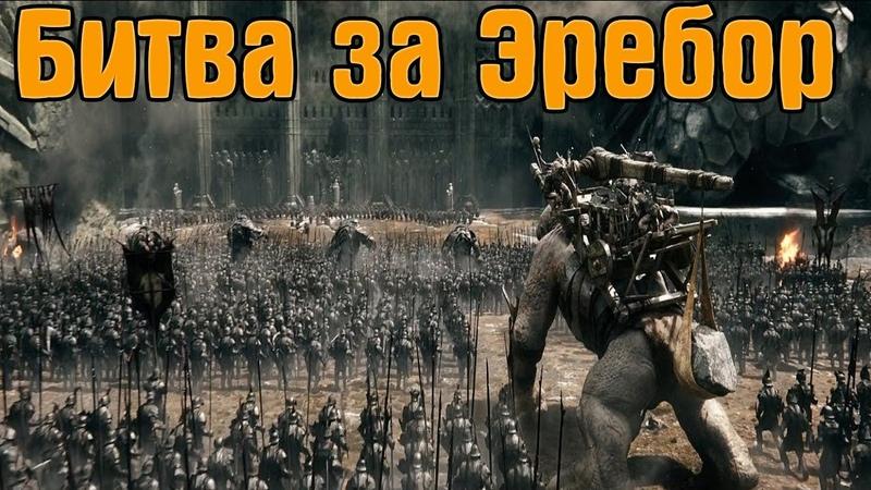 Битва за Эребор
