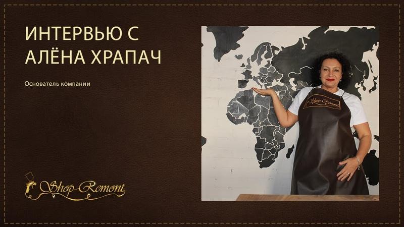 Интервью с основателем Shop Remont Алёна Храпач
