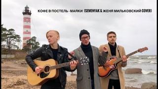 Кофе в постель - Маяки (SEMENYAK & Женя Мильковский cover)