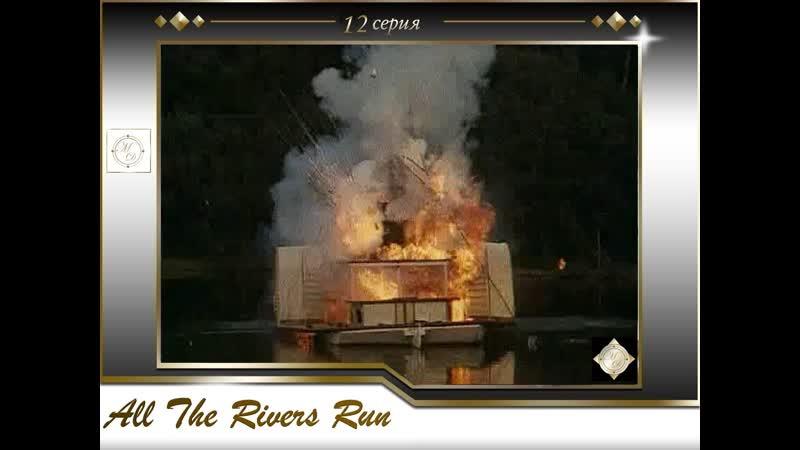 Все реки текут 12 серия All The Rivers Run 1983 заключительная