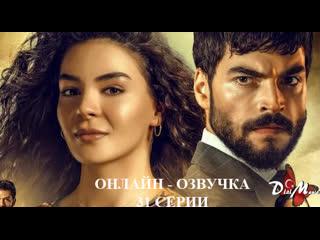 Live: DiziMania/ ВЕТРЕНЫЙ / ПЕРЕВОД турецких СЕРИАЛОВ