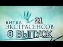 БИТВА ЭКСТРАСЕНСОВ 21 СЕЗОН 8 ВЫПУСК ОТ 14.11.2020! СТАРИННЫЙ ДОМ! СМОТРЕТЬ НОВОСТИ ШОУ.
