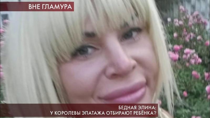 В Пусть говорят модель Элина Ромасенко, которая потратила целое состояние на пластические операции