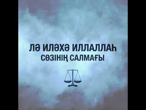 Ерлан Акатаев Лə Илəхə ИллАллаһ сөзінің салмағы