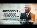 КФ! Полная антология Сэра Алекса Фергюсона