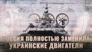 Допрыгались Россия полностью заменила украинские судовые двигатели