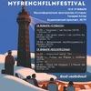 MyFrenchFilmFestival в Ростове-на-Дону!