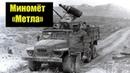 Миномёт Метла 2 какое оружие против душманов создал советский Кулибин