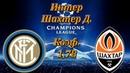 Интер - Шахтер Д / Лига Чемпионов 9.12.2020 / Прогноз и Ставки на Футбол