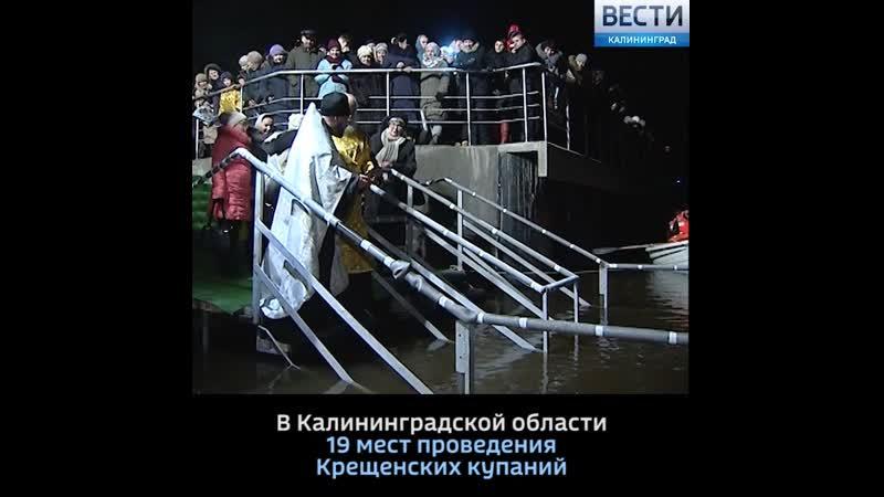 В Калининградской области оборудуют 19 мест для Крещенских купаний