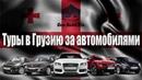 Автотур от🇬🇪Geo Auto Biz🇬🇪Услуга Сопровождение Покупателя