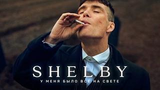 Томас Шелби - У Меня Было Все на Свете... | Острые Козырьки (Thomas Shelby, Peaky Blinders)