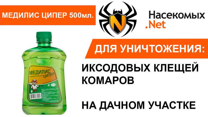 Медилис Ципер средство от иксодовых клещей, комаров, клопов, тараканов, блох