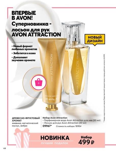 Avon katalog attraction купить косметику в opi