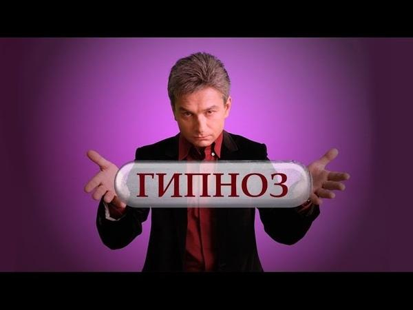 Гипноз с Дмитрием Домбровским Эстрадный гипноз