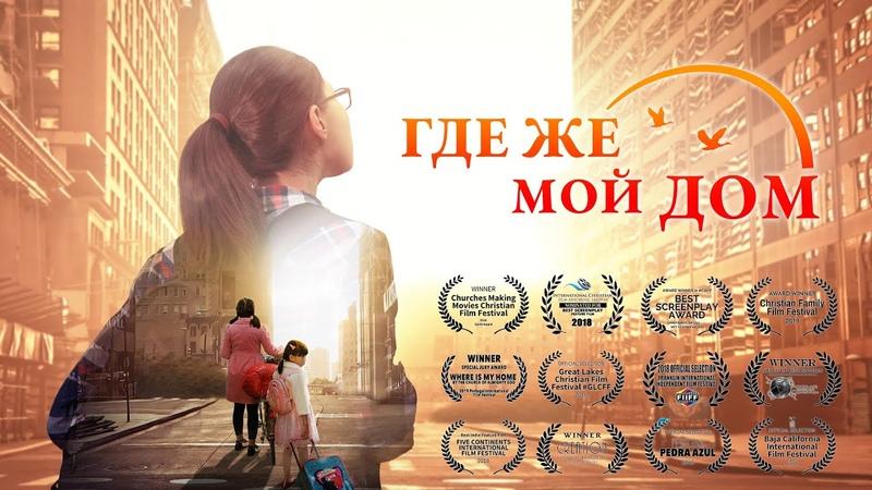 Лучший семейный фильм «ГДЕ ЖЕ МОЙ ДОМ» Трогательная история о девушке, обратившиеся к Богу