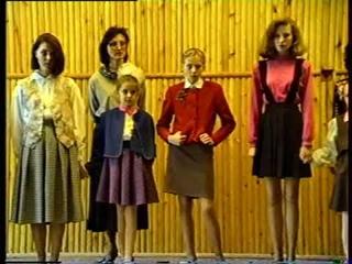 «Показ мод в школе №124». 28-04-1994