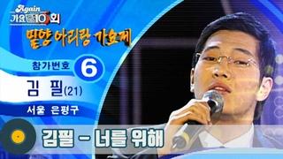⭐김필(21) / Kim Feel 이 부르는 '너를 위해' @밀양아리랑가요제   KBS 방송 20060512