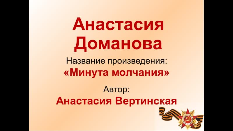 43 Доманова Анастасия стих Минута молчания