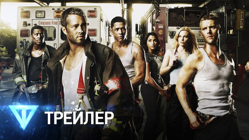 Чикаго в огне Пожарные Чикаго Chicago Fire Русский трейлер 1 сезон