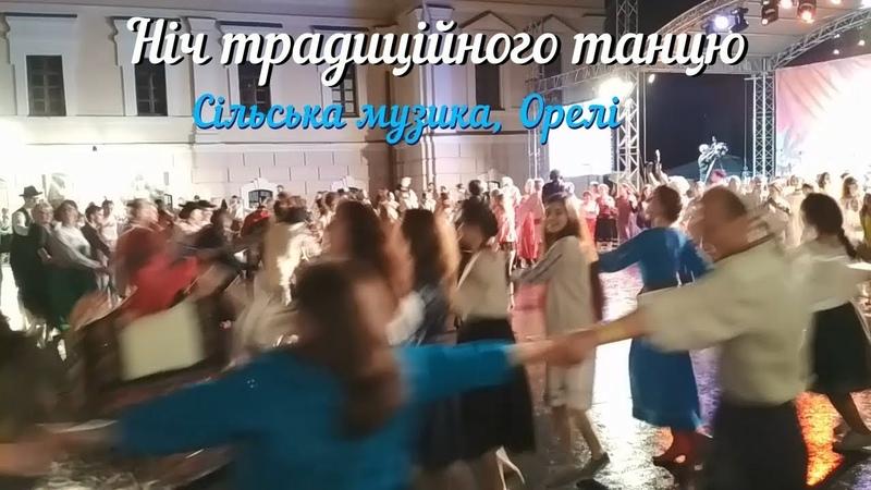 Ніч традиційного танцю 2019. Гурти «Сільська музика» та «Орелі»