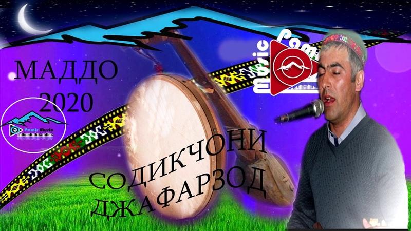 МАДДО СОДИКЧОНИ ДЖАФАРЗОД 2020