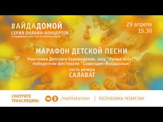 Онлайн-концерт Марафон детской песни ко Всемирному дню исполнения детских желаний