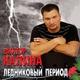 Виктор Калина - Свобода, здравствуй!