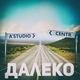 CENTR feat. A'Studio - Далеко