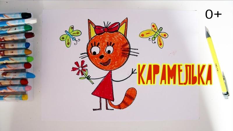 как нарисовать КАРАМЕЛЬКУ из мультфильма ТРИ КОТА уроки рисования для детей от 3х лет