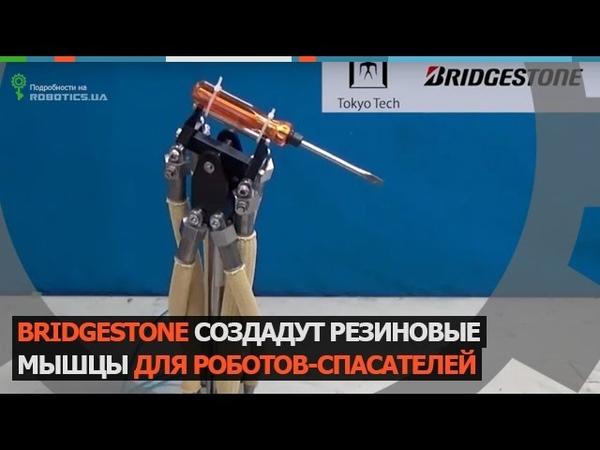 Искусственные мышцы для роботов Bridgestone