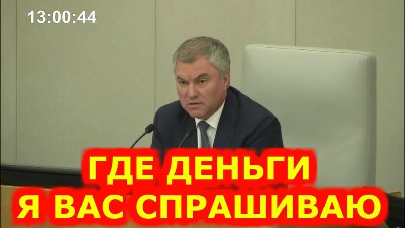 Володин не сдержался: пропали 53 млрд. рублей фонда обманутых дольщиков