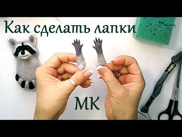 МК как сделать лапки Сухое валяние на каркасе How to make paws on a wire skeleton Tutorial