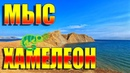 МЫС ХАМЕЛЕОН ТИХАЯ И МЁРТВАЯ БУХТА КЕМПИНГ В КОКТЕБЕЛЕ
