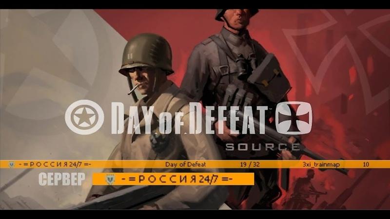Day of Defeat source 2 Сервер Россия 24 7 Nick Ha Ha