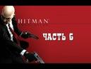 HITMAN ABSOLUTION - ЧАСТЬ 6 РОУЗВУД
