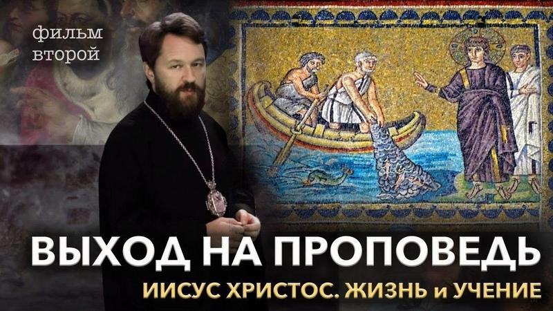 Иисус Христос Фильм второй ВЫХОД НА ПРОПОВЕДЬ