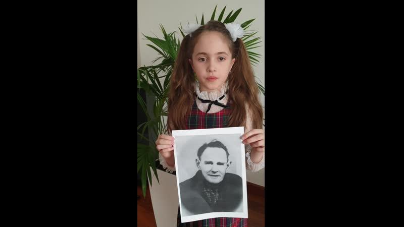 Хаджимурадова Полина рассказывает о своем прапрадедушке