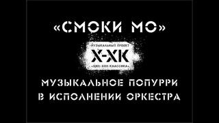 Проект Хип-Хоп Классика: Смоки Мо (Orchestral cover)