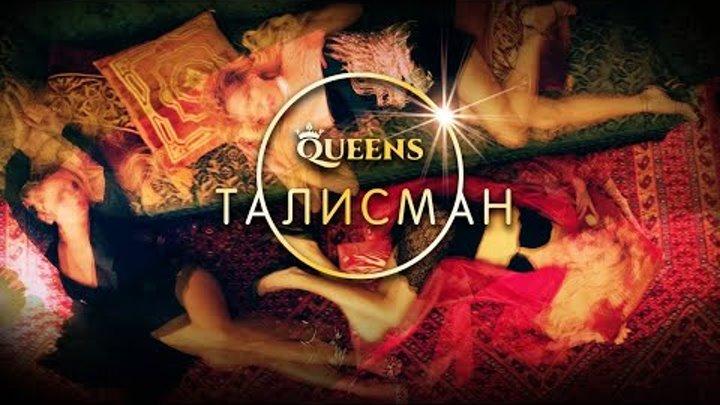 Группа Queens Твоя Любовь Мой Талисман Премьера