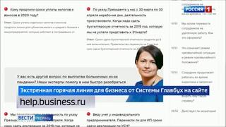 Экстренную всероссийскую горячую линию для бизнеса запустила Система «Главбух».