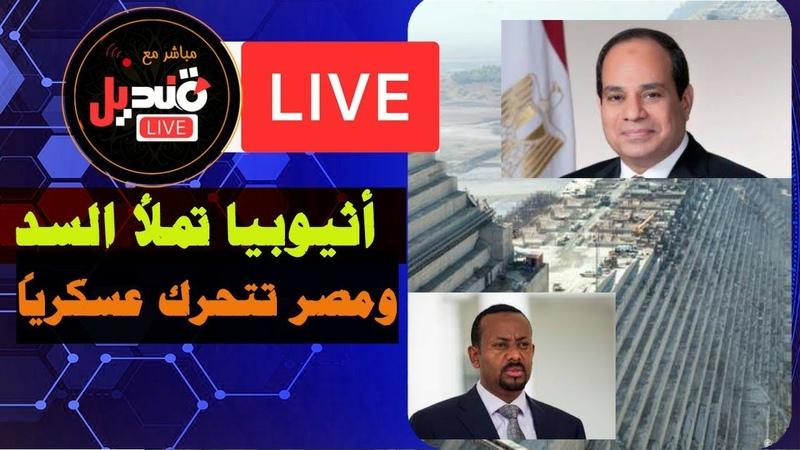 الجيش المصري يتحرك لهدم سد النهضة