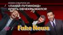 Fake news 49: Соловьев пытается доказать, что он не «му***звон», Ургант хохочет
