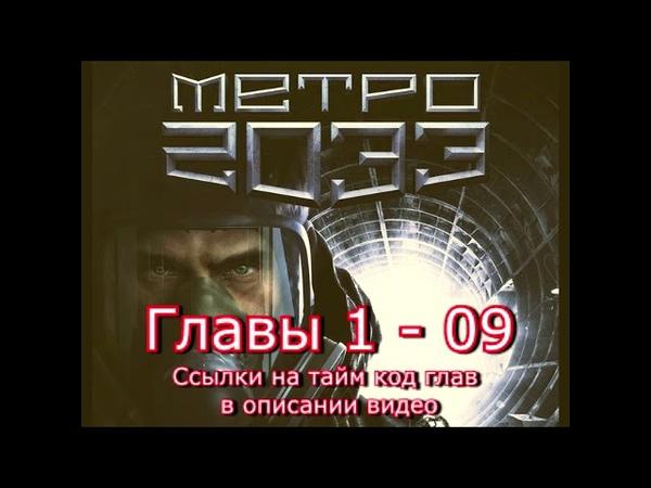Метро 2033 Аудиокнига Полная версия Часть 1