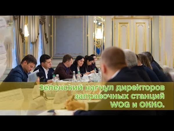 Президент Зеленський нагнув директорів заправних станцій WOG і ОKКО. Ціну на бензин - знизити!