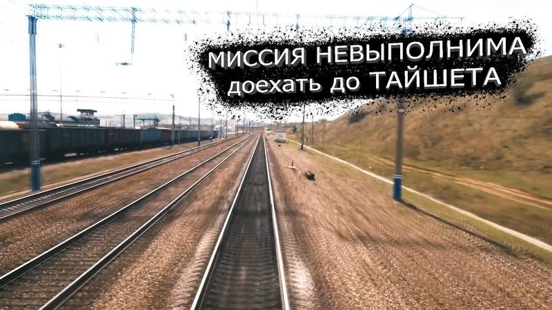 Доедем ли до Тайшета Рабочая смена машиниста \ РЖД