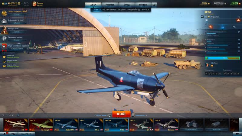 Открываем 4 eybrfkmys трофея в игре World of Warplanes