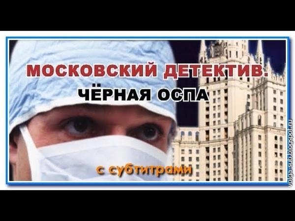 Московский детектив Чёрная оспа отрывок с субтитрами Volga