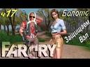 ✅ Бабушка взломала FarCry часть 17
