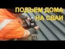 Реконструкция фундамента деревянного дома Подъем дома на винтовые сваи своими руками